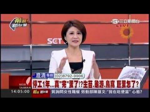 前進新台灣 2016 05 02 对大陆软趴趴?台湾32名诈骗嫌犯又遣送大陆!常态化?