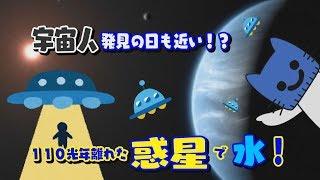 宇宙人発見の日も近い!?!110光年離れた惑星で初めて「水」検出!! 【マスクにゃんニュース】