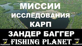 Миссии исследование 1 2 и карп Зандер баггер fishing planet
