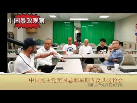 中国民主党美国总部星期五反共讨论会,中国暴政观察记者:瞿成松参加会议一起讨论