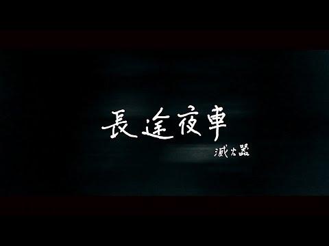 滅火器 Fire EX. - 長途夜車 Southbound Night Bus(滅火器 ╳ 楊雅喆導演)