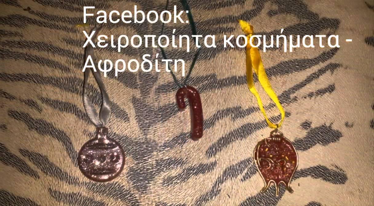 Χειροποίητα κοσμήματα και διακοσμητικά από υγρό γυαλί !! - YouTube fea2782cebc