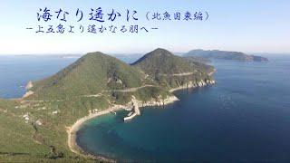 上五島より遙かなる朋へ(「海鳴り遙かに」北魚目東編)