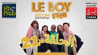 Said Naciri Le BOY (Ep 21)   HD سعيد الناصيري -البوي - الحلقة الواحدة و العشرون