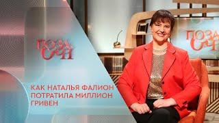 Как Наталья Фалион потратила выигранный миллион гривен   «Позаочі» на «Интере»