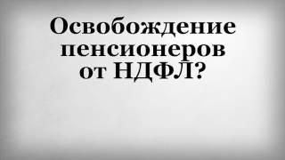 видео Выплаты при увольнении освобождаются от НДФЛ