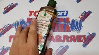 Масло семян тыквы для потенции, для похудения ! как принимать #рецепты Египет