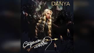 Danya - Стрелы любви