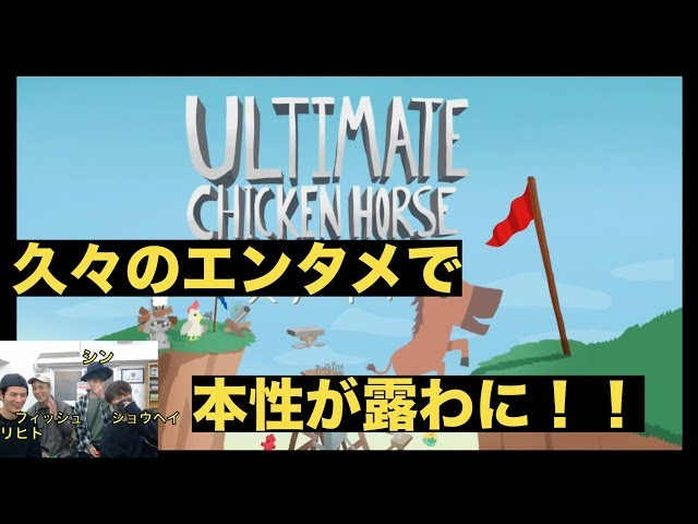 【GAME】【RADIOFISH】ULTIMATE CHICKEN and HORSE をやってみたら本性が露わに?!part①