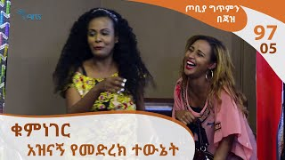 ጦቢያ ግጥምን በጃዝ #97-05 ቁምነገር- አዝናኝ የመድረክ ተውኔት - Tobiya Poetic Jazz