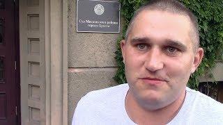 Суд заняў пазіцыю берасцейца, якога рэзалі нажом міліцыянты | Милицейский беспредел в Беларуси