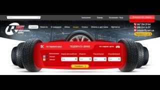 Купить зимние шины дешевле легко!(http://r15.net.ua/ На сегодня более 400 магазинов и купить зимние шины в инете думаете легко? Большинство скажет легк..., 2013-12-09T18:51:09.000Z)