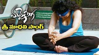 Malle Teega Latest Movie Video Song - Sri Madhavi - Shweta Menon, Biju Menon