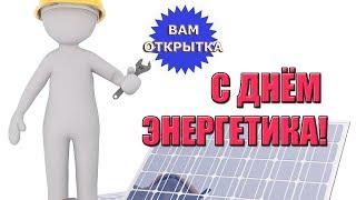 Видео поздравление с днём энергетика.