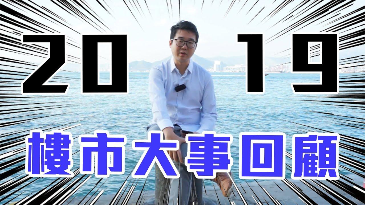 2019樓市大事回顧及展望 - YouTube