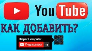 Как добавить подписку(водяной знак) в правый угол видео? (HD)(В этом видео Вы узнаете как добавить на свой канал на все ваши видео кнопку подписки (не аннотация!). ····..., 2015-02-27T17:48:43.000Z)
