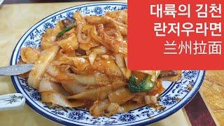 중국의 김밥천국중국 어느곳에서 볼수 있 란저우라면  탐…