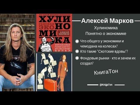 Хулиномика  Алексей Марков