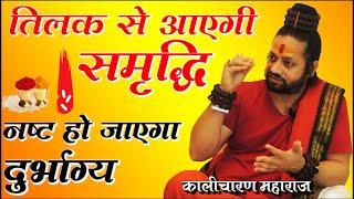 मस्तक पर तिलक लगाकर पाएं सुख-समृद्धि, नष्ट हो जाएगा दुर्भाग्य I Kalicharan Maharaj