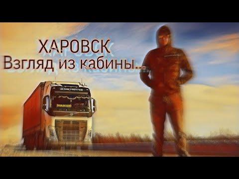 Провинция. Вологодская область. Загрузка в Харовске.