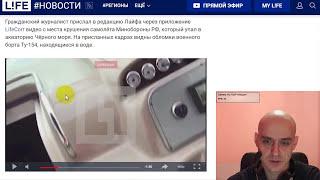 Падение самолета в Сочи - противоречия и нестыковки