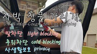 [Eng Sub]차박 창문 가리개 DIY Window …