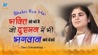 Peaceful Pravachan - भक्ति क्या है #भक्ति तो वो है जो दुश्मन में भी भगवान को देखे #DeviChitralekhaji