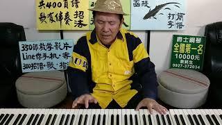 鋼琴自彈自唱(舊情綿綿)何俊秀爵士全國第一名