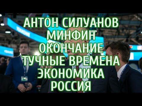 🔴 Министр Силуанов объявил об окончании «тучных времен» и начале новой реальности в экономике РФ