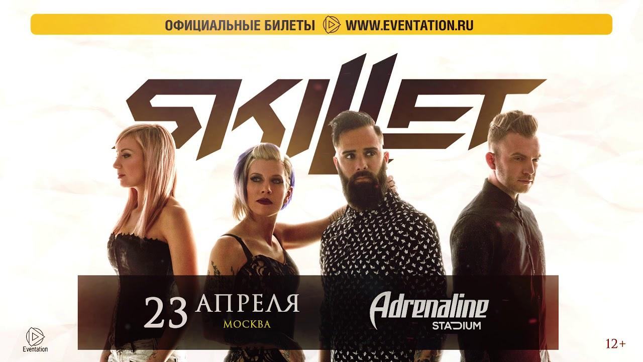 билеты на концерт группы skillet в москве