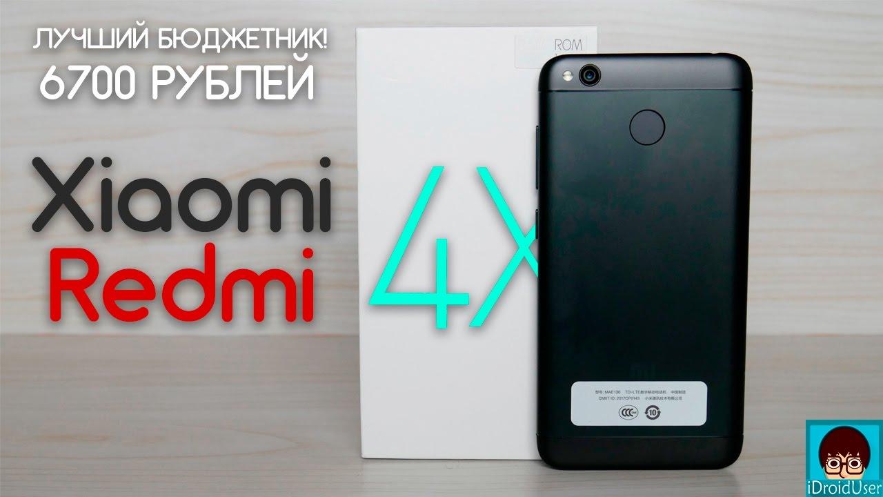 Xiaomi redmi 4x какой цвет лучше