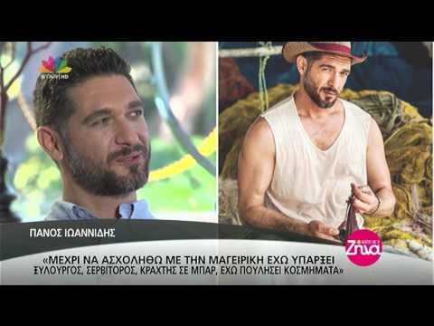 Entertv: Ο Πάνος Ιωαννίδης μιλά για την προσωπική του ζωή
