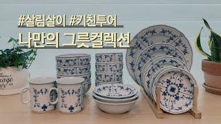[키친투어] 살림 6년차 주부의 그릇 콜렉션