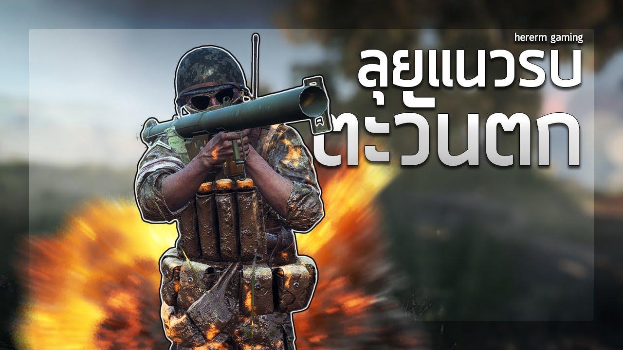 ลุยแนวรบตะวันตก | Battlefield V