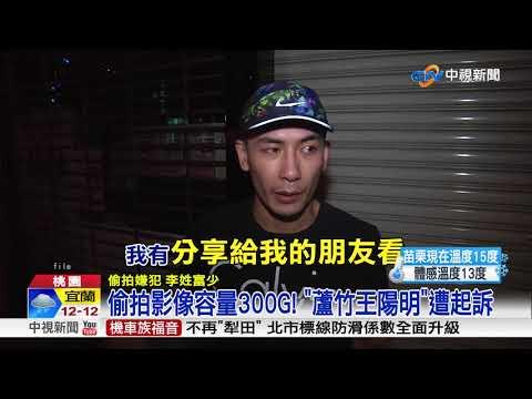 """偷拍影像容量300G! """"蘆竹王陽明""""遭起訴│中視新聞 20180202"""