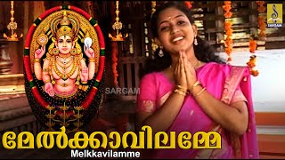 Melkkavilamme a song from Devi Kunkumam Sung by Durga Viswanath