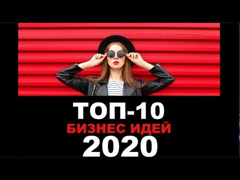 ТОП-10 бизнес идей на 2020 год. Бизнес идеи ОТБОРНЫЕ, РАБОЧИЕ 2020!