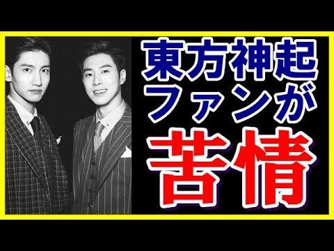 東方神起ファンがセブン子会社に苦言激怒どうしてこんなに悲しいことを#ユノ#チャンミン