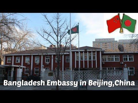 How to Go Bangladesh Embassy in Beijing,China | Sheikh Takdir | Vlog 003