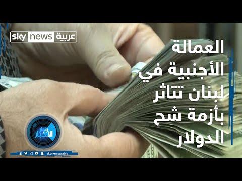 رادار الأخبار| مئات العمال الأجانب يستعدون لمغادرة لبنان بسبب الأزمة الاقتصادية  - 16:59-2020 / 2 / 10
