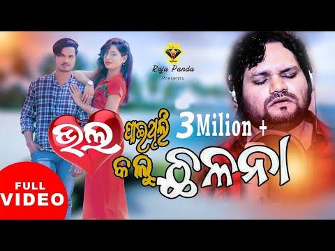 Bhala Paithili Kalu Chhalana || Humane Sagar New Odia Sad Song Full Video - Actor Ganesh