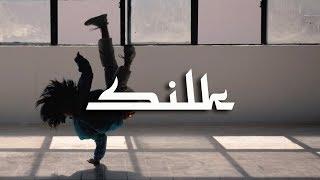 SABU & Han - Танцуй