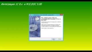 Как установить и настроить стыковку 1С 8.2  MEDoc