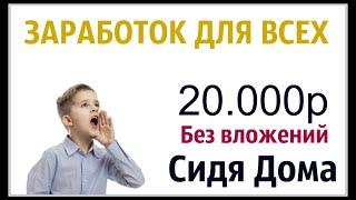 ЗАРАБОТАТЬ БЕЗ ВЛОЖЕНИЙ 10$! Быстрый и легкий заработок в интернете от 20 000 в месяц.