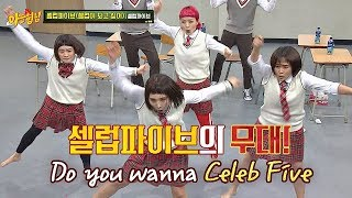 ☆'I wanna be a celeb' by Celeb Five☆ very serious group dance ♬- Knowing Bros 154