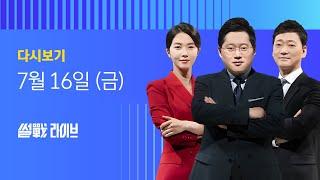 2021년 7월 16일 (금) JTBC 썰전라이브 다시보기 - 대선 주자 '양강' 흔들…전망은?