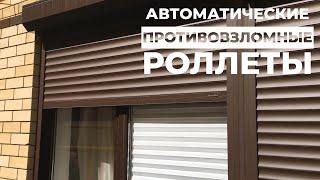 ОБЗОР: Автоматические противовзломные роллеты на окно и вход.