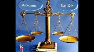 Сравнение МП ТианДе   Фаберлик