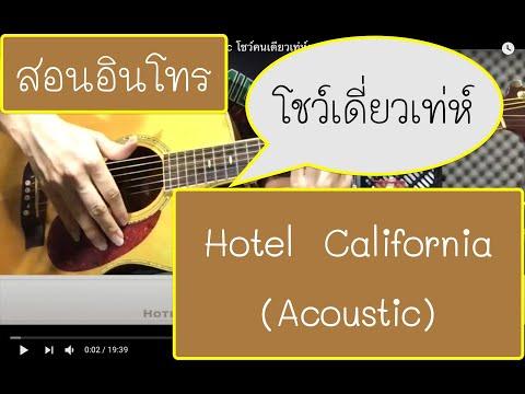 สอนอินโทรกีต้าร์ เพลง Hotel California acoustic  โชว์คนเดียวเท่ห์ๆ