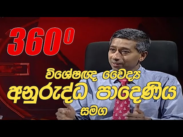 360   With Dr. Anuruddha Padeniya (10-19-2020)